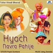 Hyoch Navra Pahije- Bharud Songs