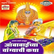 Ambabaichya Vangyachi Katha Songs