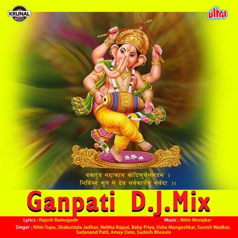 Ganpati Dj Mix Songs Download: Ganpati Dj Mix MP3 Marathi