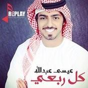 Kel Rabei - Single Songs
