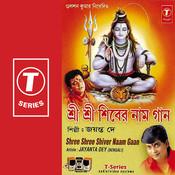 Shree Shree Kalier Naam Gaan Songs