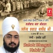 Larhiwar Katha Keertan Salok Bhagat Kabir Ji Songs
