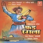 Phad Rangla(Sawal Jawab) Songs