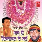 Jai Ho Vindhyachal Ke Maai Songs