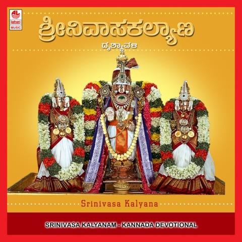 Padmavati Srinivasa mp3 download