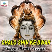 Har Har Mahadev Song