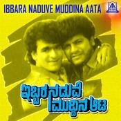 Ibbara Naduve Muddina Aata (Original Motion Picture Soundtrack) Songs