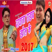 Darwaja Rakhab Khol Ke Song