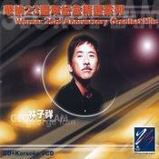 Warner 23rd Anniversary Greatest Hits (- George Lam) Songs