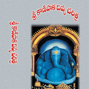 Kanipakam Ganapati Divya Charitra Songs