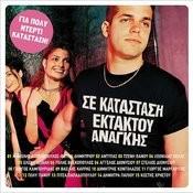 Se Katastasi Ektaktou Anagis Songs
