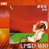 Lowell Lo Tian Niao Songs