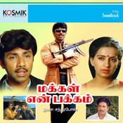 Kongu Nadu Thangam Ada MP3 Song Download- Makkal Yen Pakkam