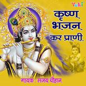 Tu Krishna Bhajan Kar Prani MP3 Song Download- Krishan Bhajn