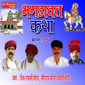 Bhagdavat Katha Part 15 Song