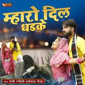 Mharo Dil Dhadake Song