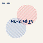 Moner Manush Furomon Full Mp3 Song