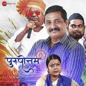 Purushottam Kaushal Inamdar Full Mp3 Song
