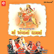 Maa Ambana Dhaam Ma Songs