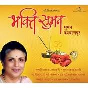 Bhakti Suman Songs