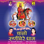 Chalo Runichare Dham DJ Bhaktigeet Songs