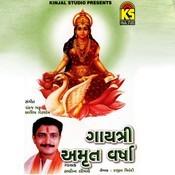 Gaytri Amrutvarsha - 02 Song