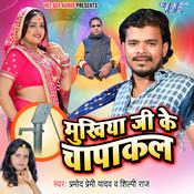 Mukhiya Ji Ke Chapakal Shankar Singh Full Mp3 Song