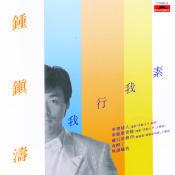 Back To Black Series Wo Xing Wo Su Songs