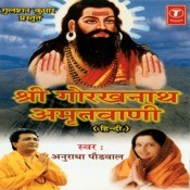 Shree Gorakhnath Amritwani Songs