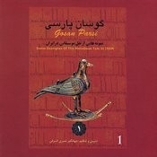 Soltan Jomjomeh (Bakhazar, East Of Khorasan) Song