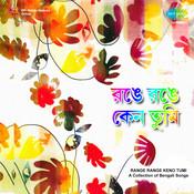Ogo Kishor Aaji Song
