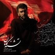 Teshneh-Kaman (Elegy For Imam Hossein & His Martyr Friends) Songs