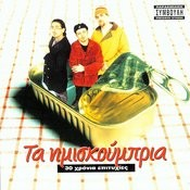 30 Chronia Epitichies - 30 Years Of Hits Songs