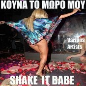 Kouna To Moro Mou - Shake It Babe Songs