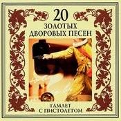 20 Zolotykh Dvorovykh Pesen. Gamlet S Pistoletom Songs