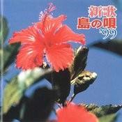 Miuta Shima No Uta'99 Songs