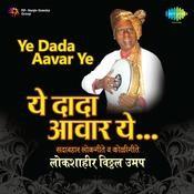 Ye Dada Aavar Ye - Lokgeete By Vithal Umap Cd 2  Songs