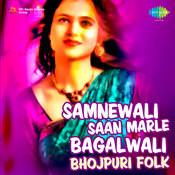 Samnewali Saan Marle Bagalwali (bhojpuri Folk) Songs