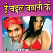 E Chadhal Jawaani Ke Songs