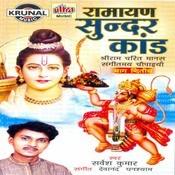 Ramayan Sundar Kand Songs