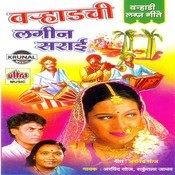 Varhadchi Lagin Sarai Songs