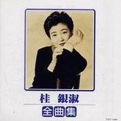 Kye Eun Sook Zenkyokushu 1999 Songs