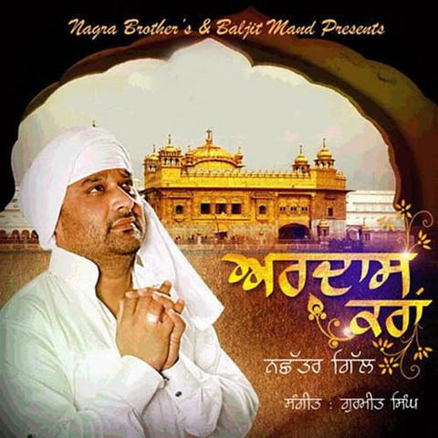 sikh music mp3 free download