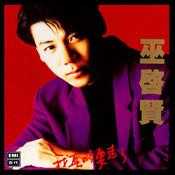 Wo Zhen De Yao Zou Le Songs