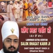Larhiwar Katha Keertan Slok Bhagat Kabir Ji Songs