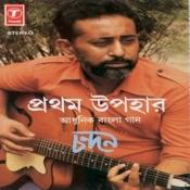 Pratham Uphar Songs