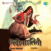 Devi Malini Songs