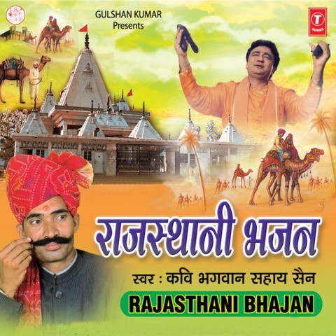 New rajasthani bhajan mp3 songs free download.