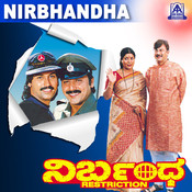 Nirbandha (Original Motion Picture Soundtrack) Songs