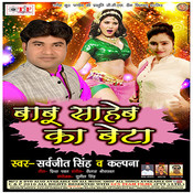 Babu Saheb Ke Beta Songs